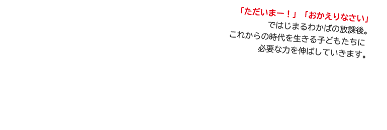 学童クラブわかば | 相模原市南区文京の民間学童クラブ